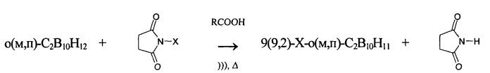 Способ региоселективного синтеза моногалогенпроизводных 1,2-,1,7-,1,12-дикарба-клозо-додекаборанов(12) с использованием ультразвуковой активации