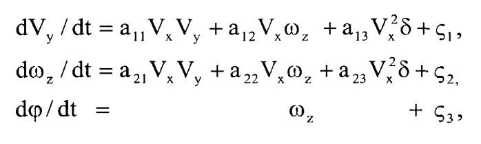Система определения гидродинамических коэффициентов математической модели движения судна