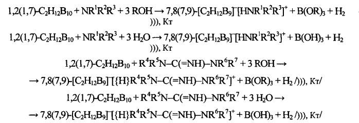 Способ получения 7,8(7,9)-додекагидродикарба-нидо-ундекаборатов алкиламмония и алкилгуанидиния