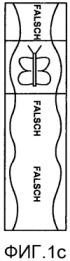 Защитная пленка или защитная этикетка, снабженная системой обнаружения манипуляций