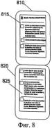 Способ, устройство и компьютерный программный продукт для объединения дисплеев множества устройств