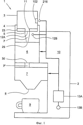 Система для приготовления кофейного напитка
