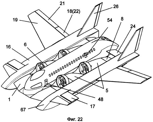 Способ комплексного повышения аэродинамических и транспортных характеристик, экраноплан для осуществления указанного способа (варианты) и способ выполнения полета