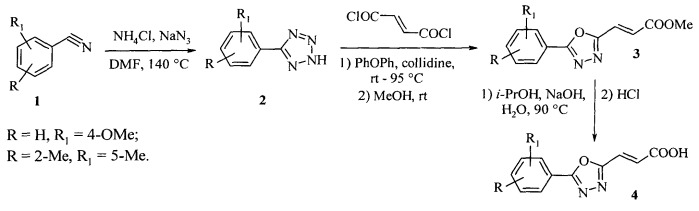 Способ получения 2-арил-5-(2-карбоксивинил)-1,3,4-оксадиазолов