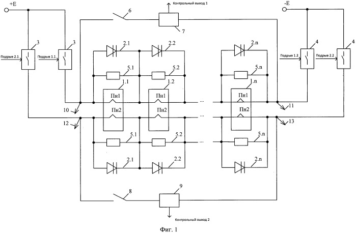 Устройство для контроля и подрыва последовательных цепей пиропатронов