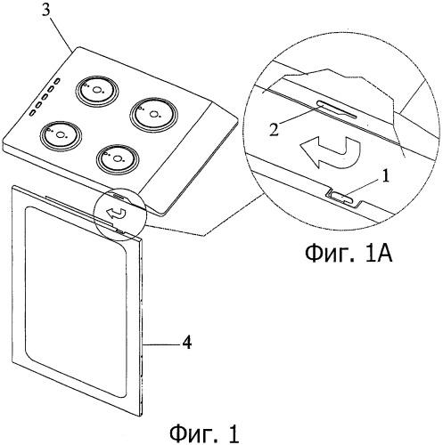 Система соединения компонентов кухонной плиты
