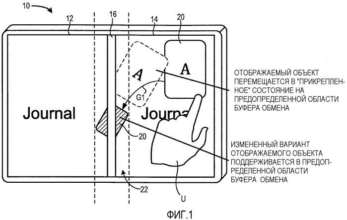 Компьютерная система с визуальным буфером обмена