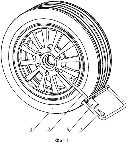 Противоугонный блокиратор колеса