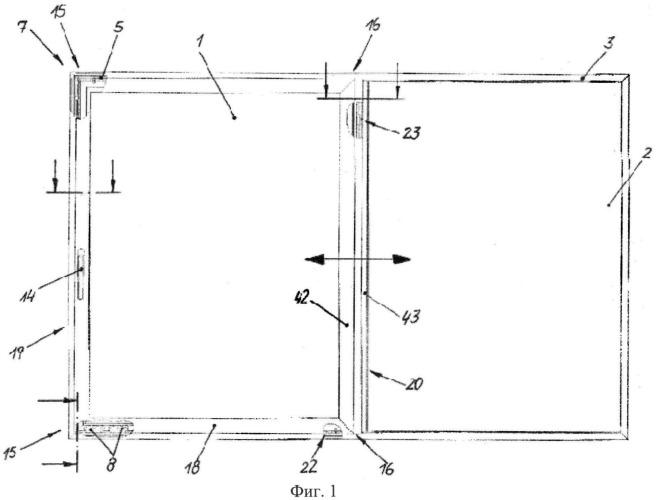 Фурнитура для сдвижной створки окна или двери