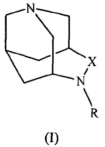 Производные диазагомоадамантана и способы их применения