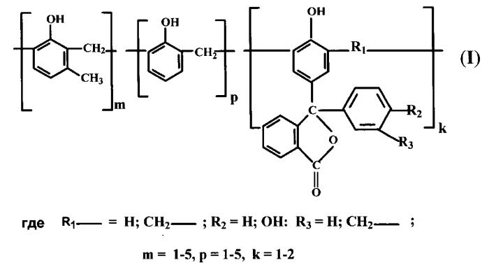 Соолигофенолформальдегидные фталидсодержащие новолаки для получения сшитых фталидсодержащих сополимеров, способы их получения (варианты) и сшитые фталидсодержащие сополимеры в качестве конструкционных полимеров