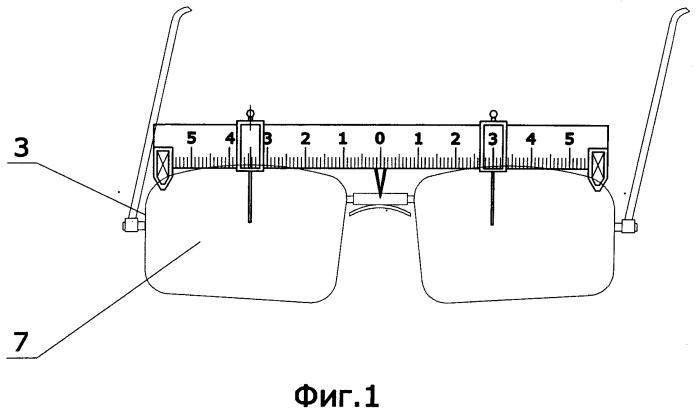 Способ и устройство для монокулярного измерения межзрачкового расстояния