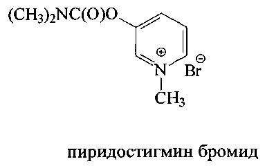 Производные пиридоксина с антихолинэстеразной активностью