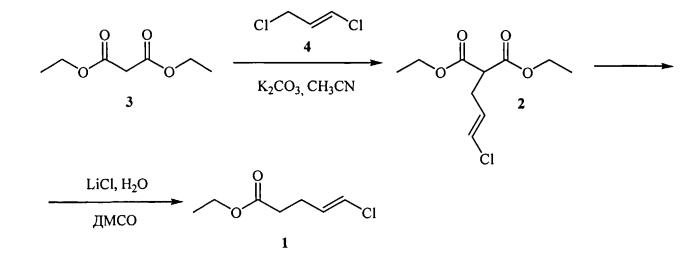 Способ получения этил(4е)-5-хлорпент-4-еноата