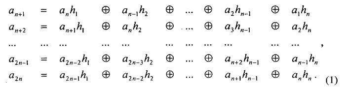 Устройство для синхронизации м-последовательности
