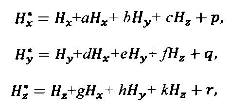 Способ определения и компенсации девиации магнитометрических датчиков и устройство для его осуществления