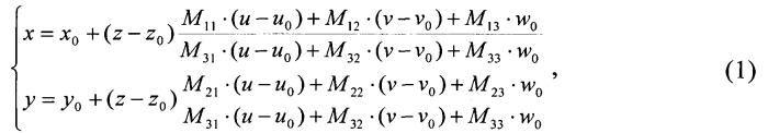 Способ бесконтактных измерений геометрических параметров объекта в пространстве и устройство для его осуществления