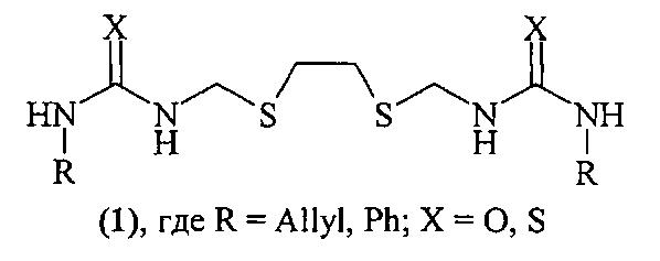 Способ получения 1,6-бис[аллил(фенил)(тио)карбамоил]-2,5-дитиагексанов