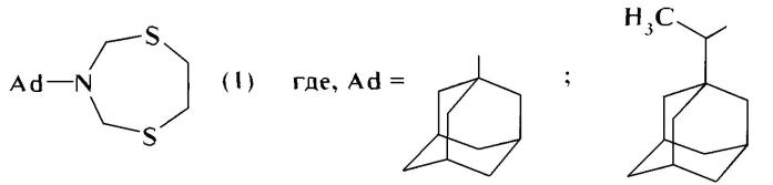 Способ получения 3-(1-адамантил)- и 3-[1-(1-адамантил)этил]-1,5,3-дитиазепинанов