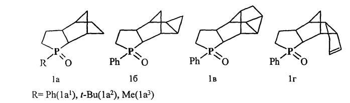Способ получения полициклических 3-алкил(фенил)фосфолан-3-оксидов