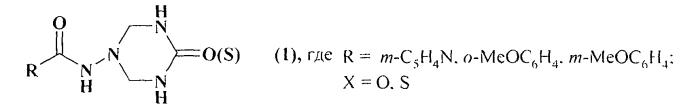Способ получения n-[4-(ти)оксо-1,3,5-триазинан-1-ил]ариламидов
