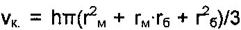 Реагентный индикаторный усеченный конус