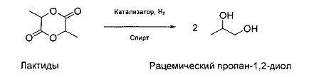 Получение оптически чистого пропан-1,2-диола