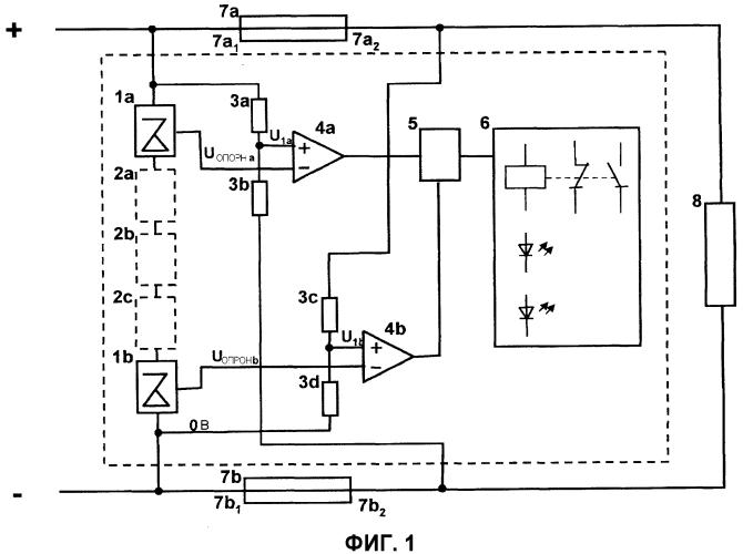 Устройство для контроля состояния цепи постоянного тока