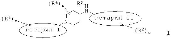 Производные пиперидинов