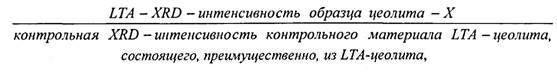 Композиции алюмосиликатных цеолитов типа х с низким содержанием цеолита типа lta