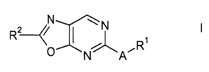 2,5-замещенные производные оксазолопиримидина