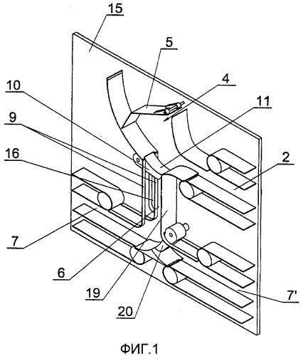 Клапанный блок для заполнения угловых транспортных каналов массовым потоком стержнеобразных изделий