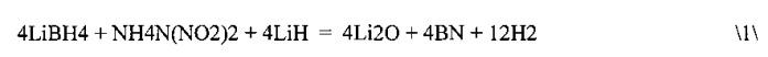 Взрывчатое вещество староверова - 3 (варианты)