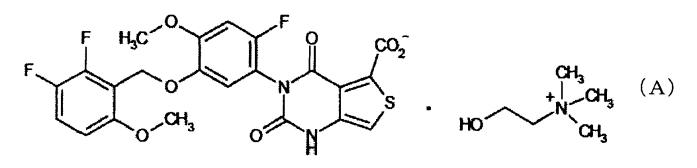 Соль конденсированного гетероциклического производного и его кристаллы