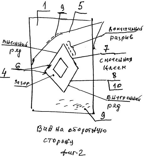 Почтовая марка с невидимой нитью новинка савиновского в.г.