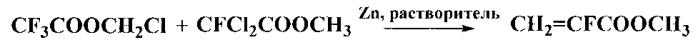 Способ получения метил-2-фторакрилата