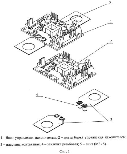 Способ установки и крепления на накопитель платы блока управления накопителем системы управления высоковольтной аккумуляторной батареей