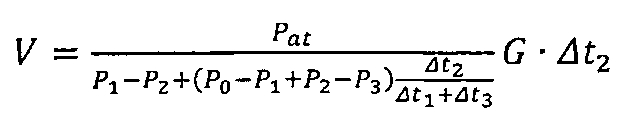 Способ определения объема скважины