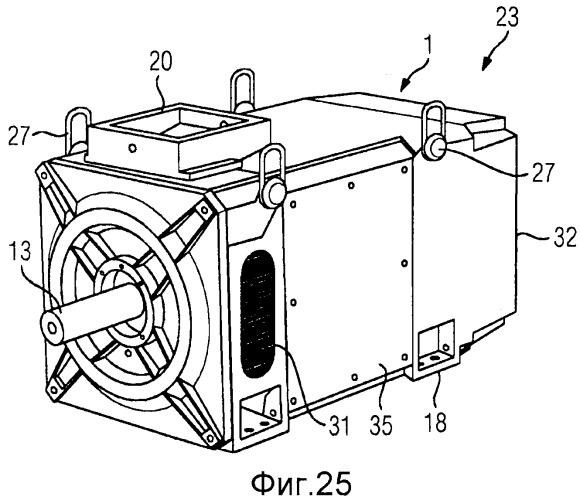 Несущий корпус динамоэлектрической машины