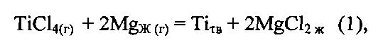 Способ алюмотермического получения титана