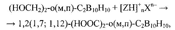 Способ получения с, с-карборандикарбоновых кислот
