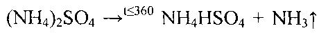 Способ производства аммиака и серной кислоты из сульфата аммония