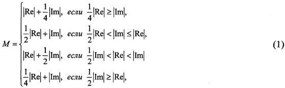 Устройство для вычисления модуля комплексного числа