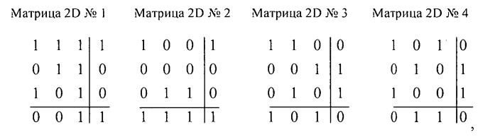 Декодер произведения кодов размерности 3d с запросами