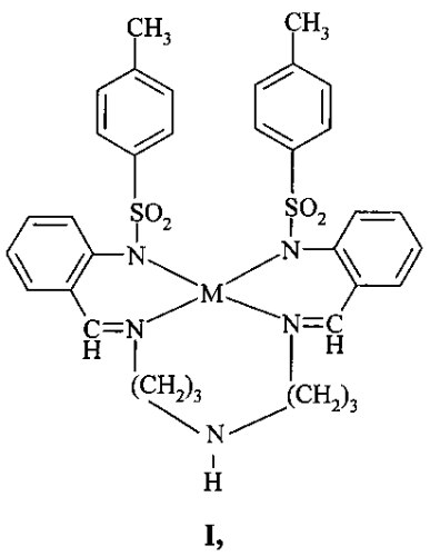 [n,n-бис(2-тозиламинобензилиден)диаминодипропилиминат]металла, обладающий люминесцентной активностью