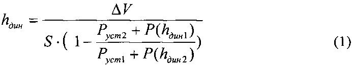 Способ определения динамического уровня жидкости в скважине