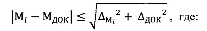 Способ автоматического контроля метрологических характеристик средств измерения (си) массы нефти или жидких нефтепродуктов (нп) при их приеме на базах топлива