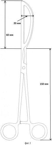 Гемостатический зажим для операции при истинном вращении плаценты в переднюю стенку матки