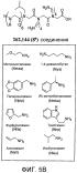 Пептоидные лиганды для выделения и обработки аутоиммунных т-клеток