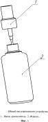 Применение аэрозольного устройства для экспресс-обнаружения агрессивных химических веществ кислого характера на поверхностях объектов